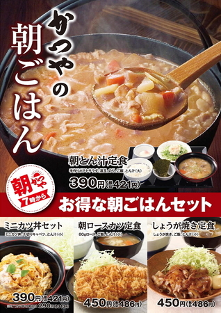 katsuya-shogayaki-teishoku.jpg