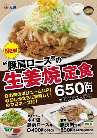 matsuya-shoulder-roast-shogayaki190219.jpg